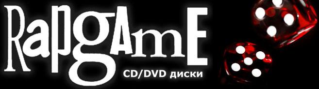 CD - RapGame - интернет магазин  Рэп музыка из Америки на CD